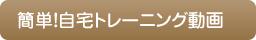 簡単!自宅トレーニング動画