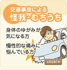 交通事故によるケガ・むち打ち
